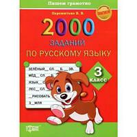 2000 заданий по русскому языку 3 класс Пишем грамотно
