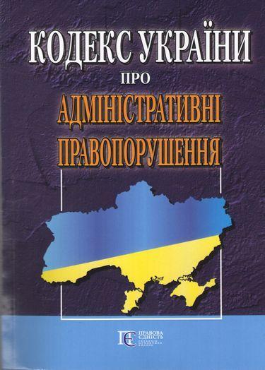 Кодекс Україні  про адміністративні правопорушення. Станом на 21 січня 2019 року