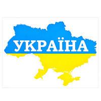 """Наклейка знак Украина """"Карта"""" 100х140мм (10)"""