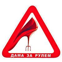 "Наклейка знак ""Дама за рулем"" на стекло, 150х150мм (Д-12)"