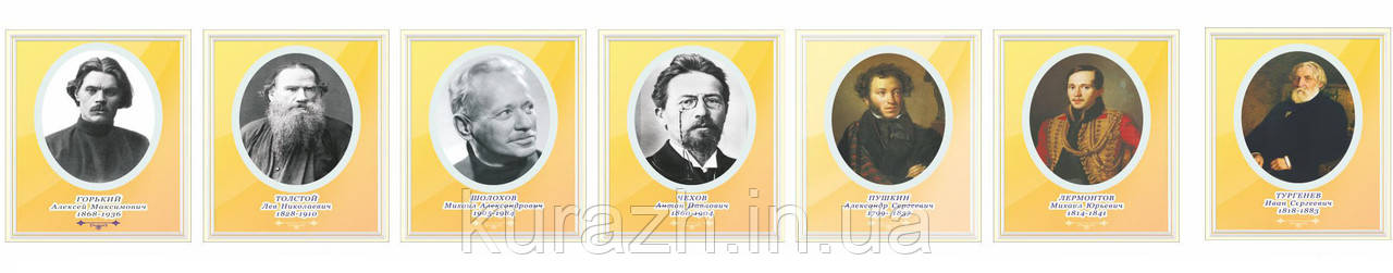 Портреты для кабинета Русского языка и литературы