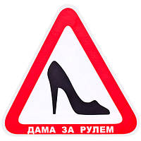 "Наклейка  ""ТУФЕЛЬКА"" ""Дама за рулем"" на стекло (150х150мм) (Д-17)"