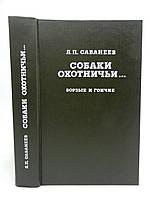 Сабанеев Л.П. Собаки охотничьи. Борзые и гончие (б/у).