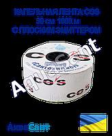 Капельная лента COS 30 см, 1000 м, с плоским эмиттером, фото 1