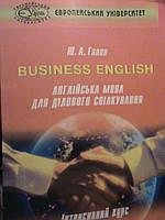 Гапон Ю.А. Англійська мова для ділового спілкування. Інтенсивний курс. К., 2002.