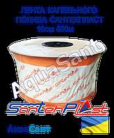 Лента капельного полива Сантехпласт 500 (шаг 10 см)  эмиттерная, фото 1