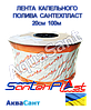 Лента капельного полива Сантехпласт 100 (шаг 20 см)