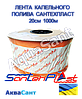Стрічка крапельного поливу Сантехпласт 1000 (крок 20 см)