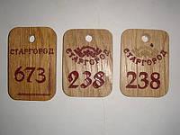 Гардеробные номерки деревянные, фото 1