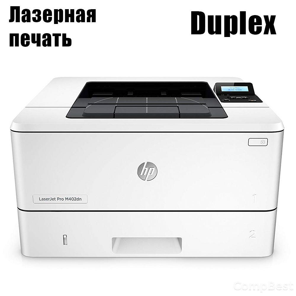 HP LJ Pro M402DN / Лазерная ч/б печать / 38 стр.мин / Ethernet, Duplex
