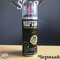U-POL RAPTOR™ Защитное покрытие повышенной прочности (краска), 400 мл Аэрозоль Черный