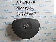 Подушка безопасности Airbag Meriva A 18114955, 93319474