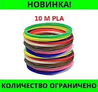PLA-ПЛАСТИК ДЛЯ 3D-РУЧЕК 10M!Розница и Опт