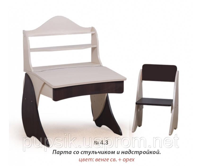 """Парта """"Умник"""" со стульчиком и надстройкой Вальтер 4.3 (венге светлый + орех)"""