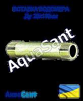 Вставка водомера Ду 20х110 мм