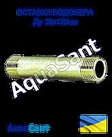 Вставка водоміра Ду 25х130 мм