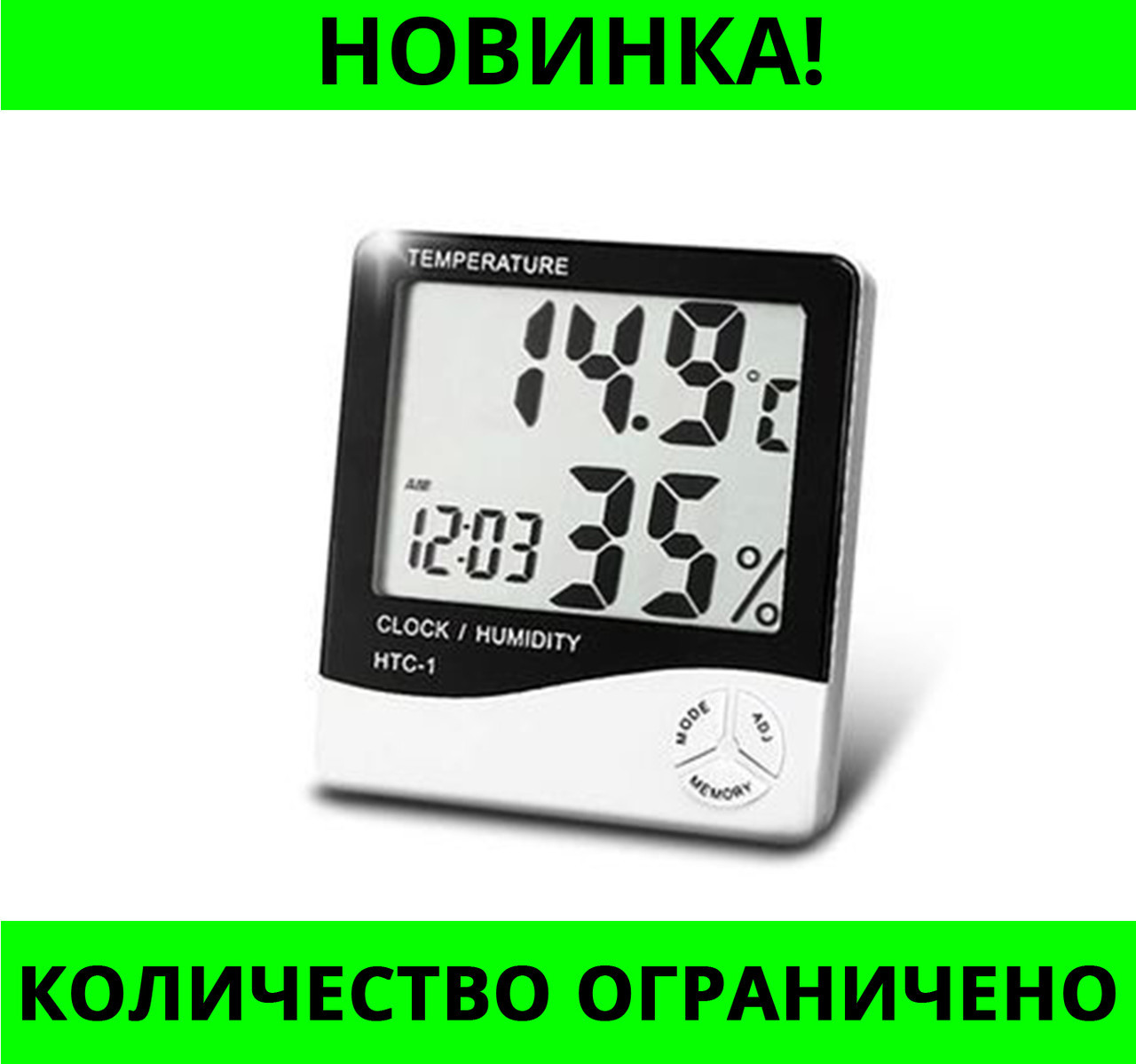 Цифровые часы HTC-1 гигрометр термометр!Розница и Опт
