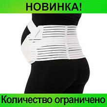 Бандаж для беременных YC SUPPORT!Розница и Опт