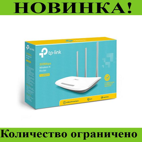 Wi-Fi роутер TP-Link TL-WR845N (3 антенны)!Розница и Опт