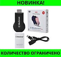 Адаптер HDMI WiFi MiraScreen MX!Розница и Опт