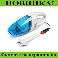 Автомобильный мини пылесос High-Power Vacuum Cleaner Portable!Розница и Опт