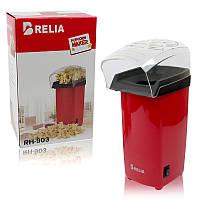Аппарат для приготовления попкорна Relia Popcorn Maker 149932