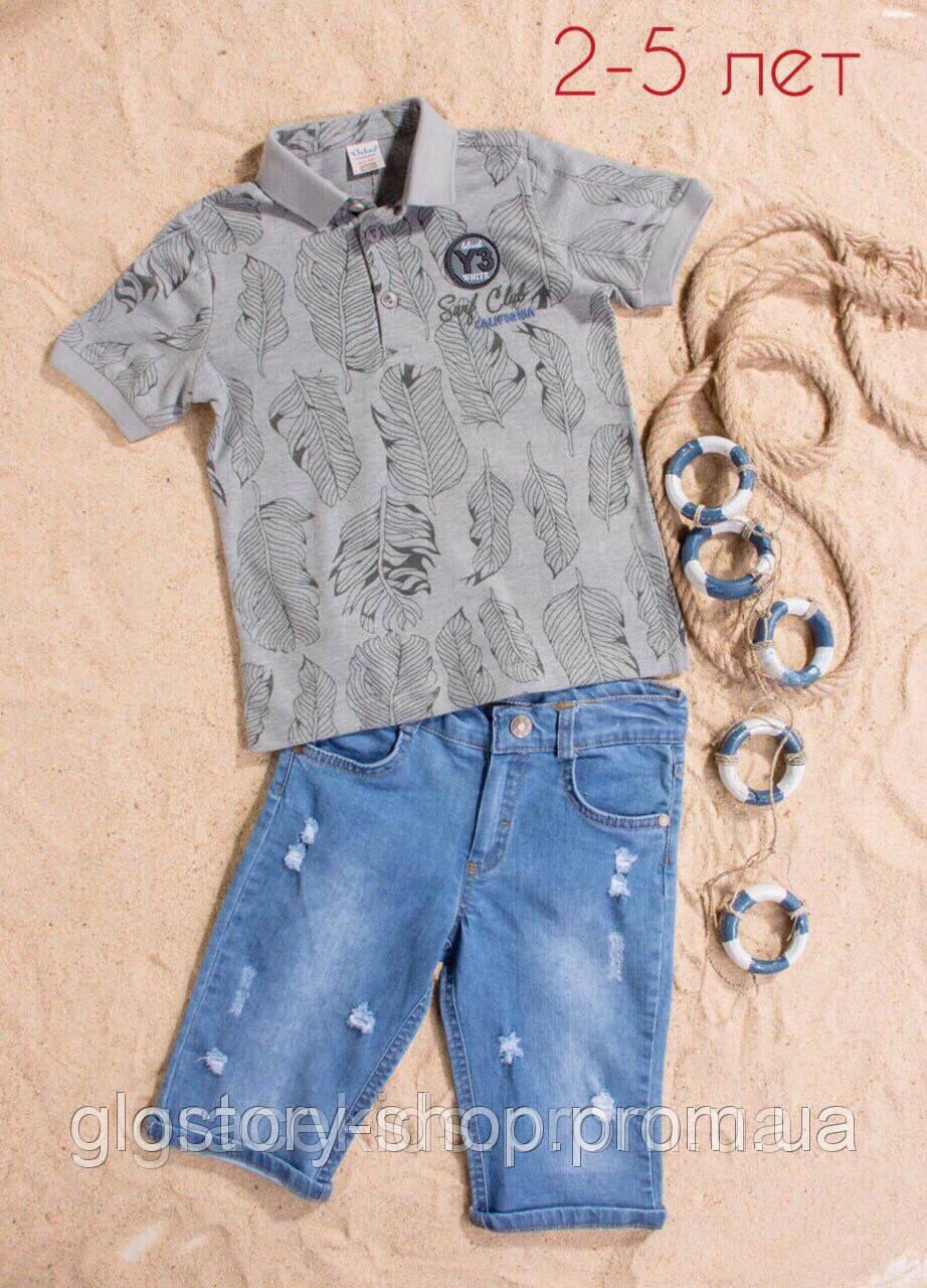 Детские костюмы шорты и поло для мальчиков,BABUS,разм 5-8 лет,Турция