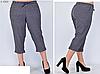 Бриджі в горошок для пишних жінок, з 52-62 розмір
