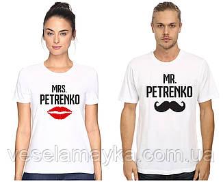 Парная футболка  с фамилиями