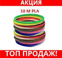 PLA-ПЛАСТИК ДЛЯ 3D-РУЧЕК 10M!Хит цена