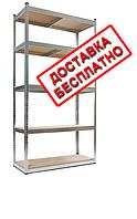 Стеллаж  2200х1000х500мм 5полок металлический полочный Б221050