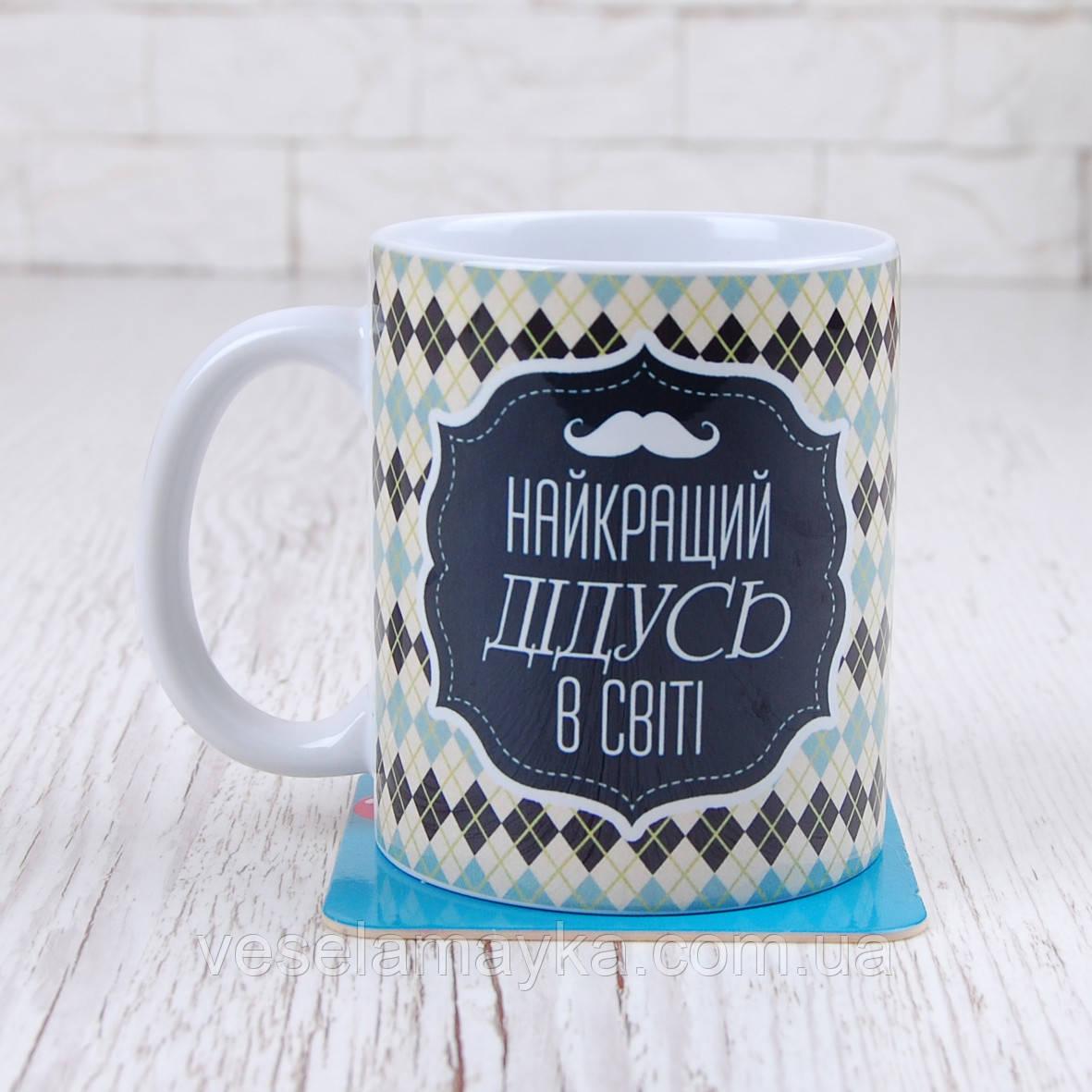 """Чашка """"Найкращий дідусь в світі 2"""""""