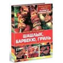 БАО Шашлык, барбекю, гриль