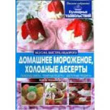 БАО Домашнее мороженое, холодные десерты