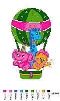 """Набор для вышивки нитками """"Животные на воздушном шаре"""". А5-006"""