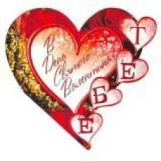 Открытка Экспресс Удачи валентинка средняя резная (50) [474012]