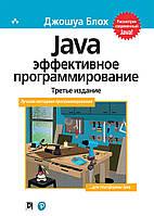 Java Эффективное программирование (3-Издание)