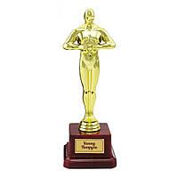 Статуэтка Оскар  23см подарочная с надписью