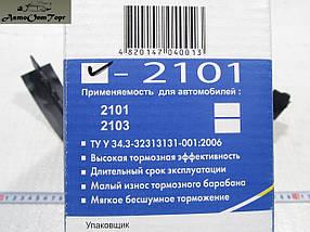 Колодки задні гальмівні ВАЗ 2101, 2102,2104 ,2105 ,2107,Запоріжжя, 2101-3502090(комплект), фото 3