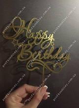 """Топер з ламінованого картону """"Happy birthday"""" №1"""