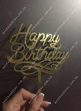 """Топер з ламінованого картону """"Happy birthday"""" №2"""
