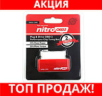 Чип тюнинг Nitro OBD2 для дизельного двигателя!Хит цена