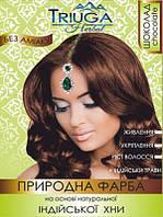 Натур.Краска для волос на основе хны - шоколад 25 г