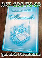 Видати книгу: м'яка обкладинка, формат А4, 24 сторінок,зшивка внакидку, тираж 200штук, фото 1