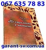 Издание книг: мягкий переплет, формат А6, 100 страниц, сшивка втачку, тираж 50штук
