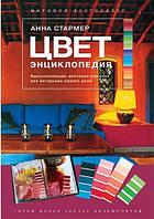 Энциклопедия. Вдохновляющие цветовые решения для интерьера вашего дома