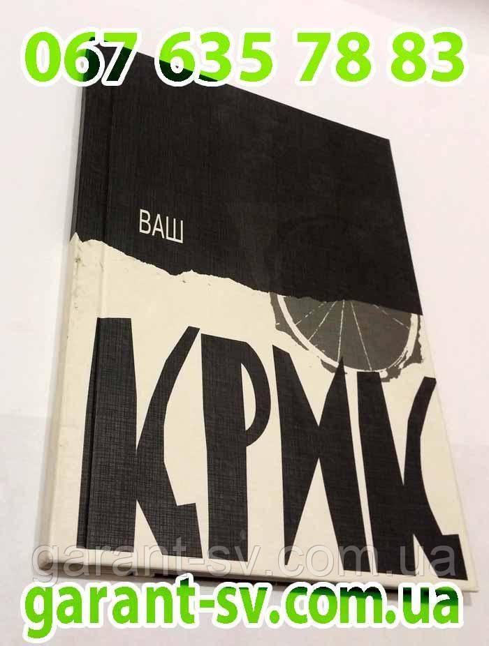 Изготовление книг: твердый переплет, формат А4, 100 страниц,  тираж 5000штук