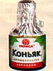 Ароматизатор пищевой Коньяк (5 мл)(код 01116)