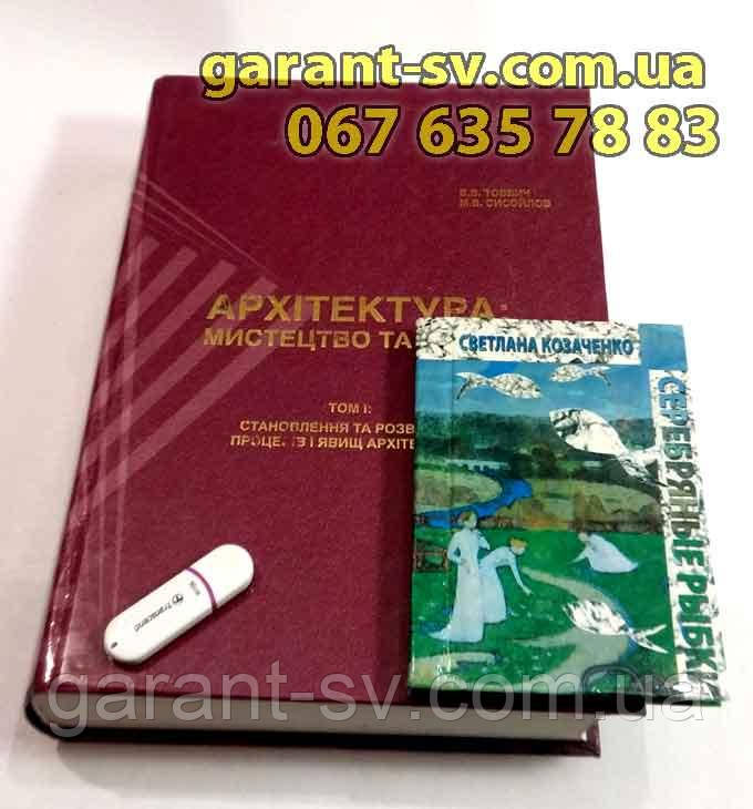 Виготовлення книжок: м'яка обкладинка, формат А6, 100 сторінок,зшивка втачку, тираж 10000штук