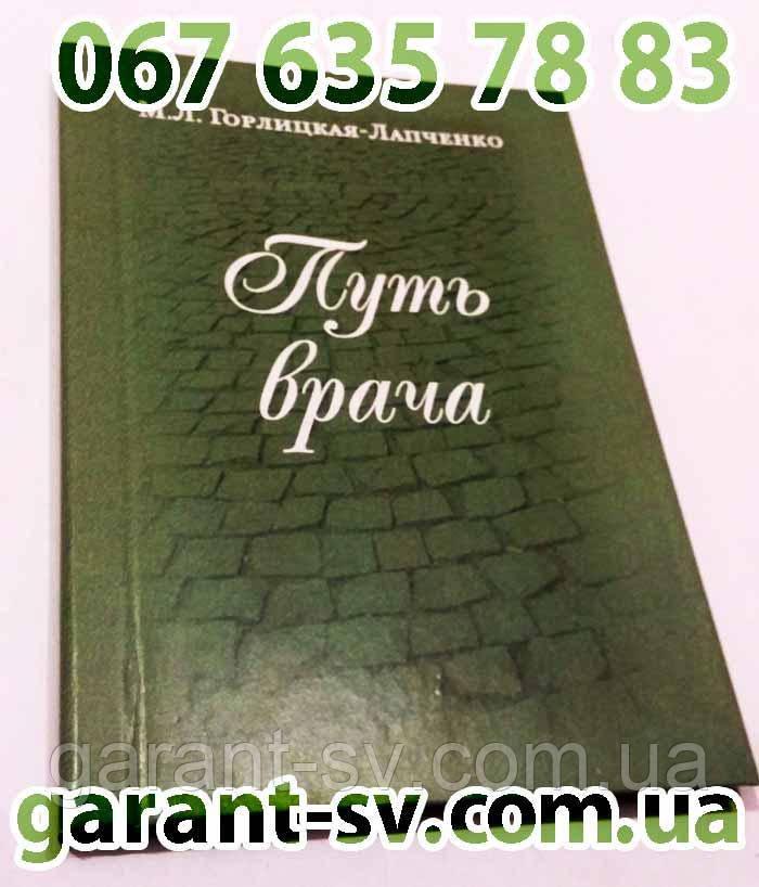 Виготовлення книжок: м'яка обкладинка, формат А6, 150 сторінок,зшивка втачку, тираж 100штук